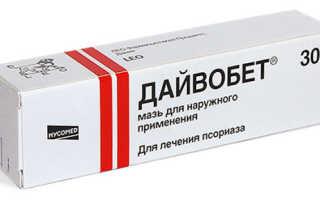 Фармакологическое действие и состав препарата Дайвобет