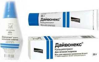 Эффективное средство Дайвонекс для лечения псориаза