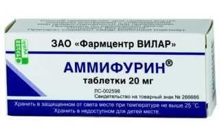 Препарат Аммифурин для лечения заболеваний кожи