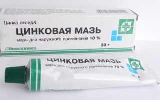 Популярное средство от кожных заболеваний Цинковая мазь