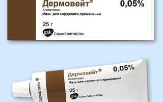 Эффективность и возможный вред от препарата Дермовейт