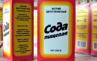 Методика лечения псориаза с помощью пищевой соды