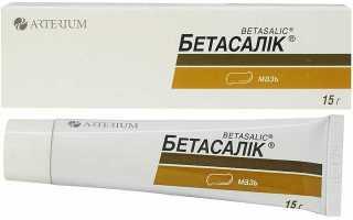 Мазь Бетасалик помогает за короткий срок справиться с псориазом