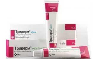 Состав и лекарственное действие препарата Тридерм