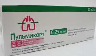 Инструкция по применению препарата Пульмикорт