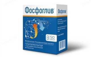 Гепатопротектор Фосфоглив для лечения псориаза и патологий печени