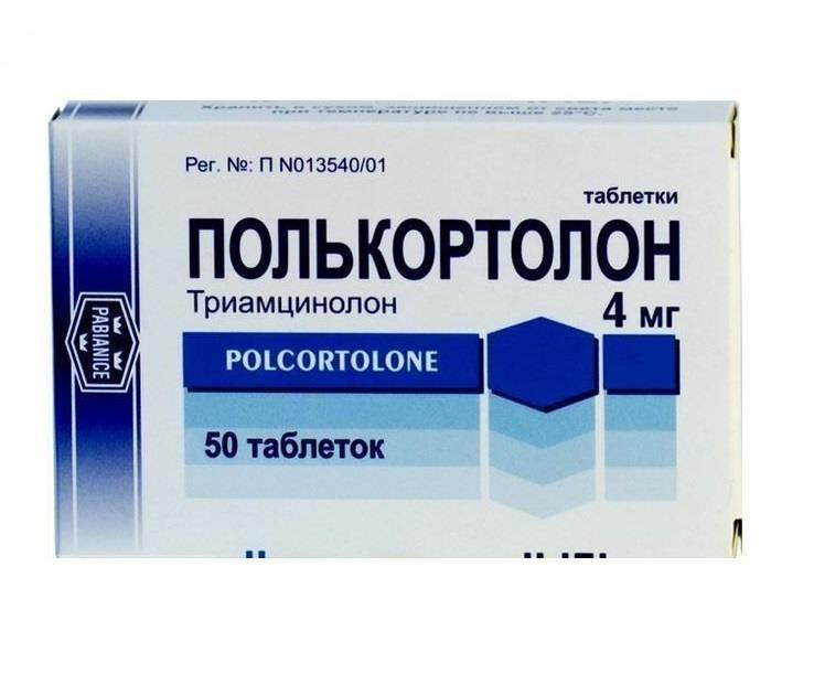 Полькортолон ТС цена в Москве от 361 руб., купить Полькортолон ТС, отзывы и инструкция по применению
