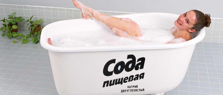 Сода и похудение ванны лечение
