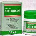 Антипсорин