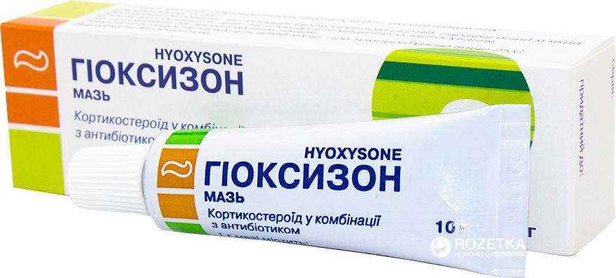 Гиоксизон