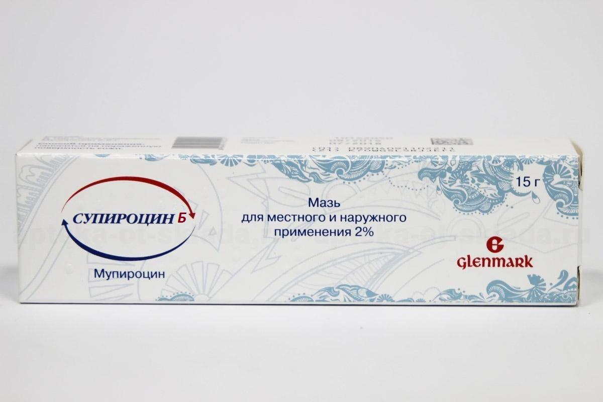 Супироцин Б